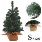 ミニクリスマスツリー45cm【ミニツリー/バーラップツリー】