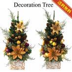 ミニクリスマスツリー33cmゴールド【卓上ツリー/ミニツリー/LEDセラミックポットツリー/送料無料】
