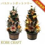 ミニクリスマスツリー33cmナチュラル【卓上ツリー/ミニツリー/LEDバスケットポットツリー/送料無料】