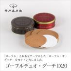 ギフト 贈り物 お土産 お菓子  ゴーフルデュオ・グーテD20  風月堂 お礼 お返し スイーツ 焼き菓子 神戸風月堂