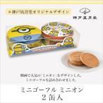 ギフト 贈り物 お土産 お菓子 ミニゴーフル ミニオン 2入(ス・ミ) 風月堂 お礼 お返し スイーツ 焼き菓子 神戸風月堂