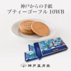 ギフト 贈り物 お土産 お菓子  プティーゴーフル10WB 神戸からの手紙 風月堂 スイーツ 焼き菓子 神戸風月堂