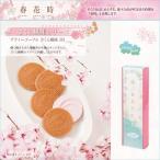 【スプリング】スイーツフェア2017 (FW-1)プティーゴーフル桜5B  ホワイトデー お返し 義理 お菓子 クッキー かわいいお菓子