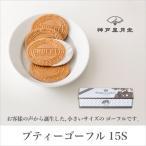 ギフト 贈り物 お土産 お菓子 プティーゴーフル15S 風月堂 お礼 お返し スイーツ 焼き菓子 神戸風月堂