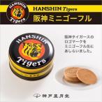 【阪神タイガース】HANSHINミニゴーフル