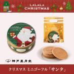 クリスマス お菓子 プチギフト 詰め合わせ クリスマス ミニゴーフル サンタ 贈り物 お土産 風月堂 スイーツ クッキー 神戸風月堂