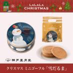 クリスマス お菓子 プチギフト 詰め合わせ クリスマス ミニゴーフル 雪だるま 贈り物 お土産 風月堂 スイーツ クッキー 神戸風月堂