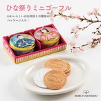ひな祭りのお菓子 ひな祭り ミニゴーフル2入