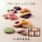 ギフト 贈り物 お土産 お菓子 デセールショアジ10B 風月堂 お礼 お返し スイーツ 焼き菓子 神戸風月堂