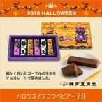ハロウィン お菓子 神戸風月堂 ハロウズイブ コウベピアー7B