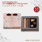 バレンタイン valentine チョコレート 2019 義理チョコ プチギフト (F-3)ショコラドボヌール 6B ギフト 贈り物 お菓子 風月堂 お礼 お返し 神戸風月堂