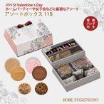 バレンタイン valentine チョコレート 2019 (F-9)アソートボックス22B ギフト 贈り物 お菓子 風月堂 お礼 お返し スイーツ 神戸風月堂
