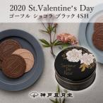 バレンタイン チョコレート (F-1)ゴーフルショコラ6B(マイルド) バレンタイン お菓子 家族 友チョコでおすすめ