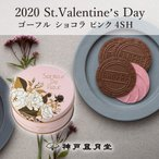 バレンタイン チョコレート (F-2)ゴーフルショコラ6B(スイート)  バレンタイン お菓子 家族 友チョコでおすすめ