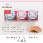 【ギフト】お菓子 ハローキティ ミニゴーフル3入