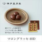 ギフト 贈り物 お土産 お菓子 マロングラッセ40D 風月堂 お礼 お返し スイーツ マロン 神戸風月堂
