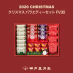 クリスマス お菓子 プチギフト 詰め合わせ クリスマス バラエティーセットFV30 贈り物 お土産 風月堂 スイーツ クッキー 神戸風月堂