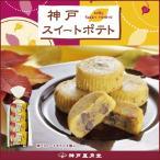 ギフト 贈り物 お土産 お菓子 神戸 スイートポテト4個入