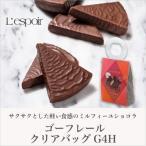 贈り物 お土産 お菓子 バレンタイン チョコレート ゴーフレール クリアバッグ G4H 風月堂 お礼 お返し スイーツ 神戸風月堂