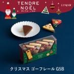 クリスマスプレゼント【500円】前後 Xmasゴーフレール5B