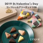 バレンタイン valentine 義理チョコ 2019 チョコレート プチギフト (L-10)ゴーフレールアソーテッド10B ギフト 贈り物 お菓子 風月堂 お返し 神戸風月堂
