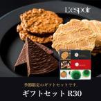 ギフト 贈り物 お土産 お菓子 ギフトセットR30 風月堂 お礼 お返し スイーツ 焼き菓子 神戸風月堂