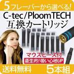C-Tec DUO シーテック プルームテック 互換 カートリッジ 計5本 3種のフレーバー 電子タバコ