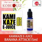 Yahoo!KOBE LIZ ヤフー店リキッド 国産 電子タバコ KAMIKAZE カミカゼ E-JUICE 10本セット:972円/本 BANANA ATTACK:バナナアタック 15ml