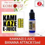 Yahoo!KOBE LIZ ヤフー店リキッド 国産 電子タバコ KAMIKAZE カミカゼ E-JUICE 3本セット:1015円/本 BANANA ATTACK:バナナアタック 15ml