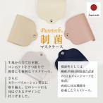マスクケース 抗菌 制菌 特別価格+30%offコロナ対策支援クーポン11/30迄。日本製PURETECH(R)制菌マスクケース おしゃれ、携帯用、折り畳み