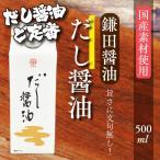 鎌田 だし醤油 500ml