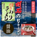 西海醤油 国内産小麦を使用 明石のりラーメン醤油