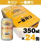 キリン一番搾り生ビール 350ml×24缶 1ケース