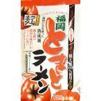 福岡トマトラーメン 桃太郎トマト100% 国内産小麦麺