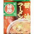 蜂屋醤油ラーメン 北海道旭川名物 菊水