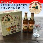 モレッティ イタリアビール 特製グラス付2本セット 330ml×2
