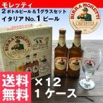ショッピングイタリア モレッティ イタリアビール【送料無料】特製グラス付2本セット 12セット入り 1ケース