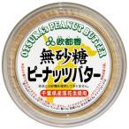 欧都香 無砂糖 無糖ピーナッツバター 千葉県産 国産落花生使用