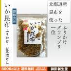 いか昆布ふりかけ 澤田食品 ふりかけグランプリ1位