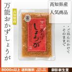 万能おかずしょうが 高知県産 刻み生姜の醤油漬け 130g 四国健商