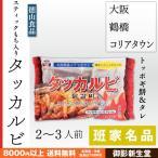 タッカルビ タッカルビの素 2〜3人前 徳山物産 21