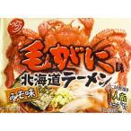 新・毛ガニ味北海道ラーメン みそ味 みなみかわ製麺 北海道産小麦を使用