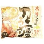 藤原製麺 本場北海道 カニ風味ラーメン 北海道産小麦を使った 味噌味 1人前