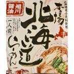 藤原製麺 本場北海道ラーメン 旭川醤油味 北海道産小麦麺で生麺食感 1人前