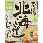 藤原製麺 本場北海道ラーメン 函館しお味 北海道産小麦麺で生麺食感 1人前