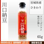 川口納豆 乾燥納豆 フリーズドライ 65g