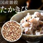 たかきび 国産 雑穀米 180g