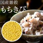 もちきび 国産 雑穀米 200g