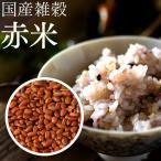 古代米 赤米 国産 雑穀米 200g