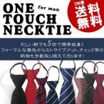 ネクタイ-商品画像